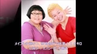 お笑いコンビ「メイプル超合金」の安藤なつ(35)が5日に放送された...