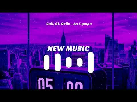 Cali, ST, Delle - До 5 утра (Премьера трека, 2019)