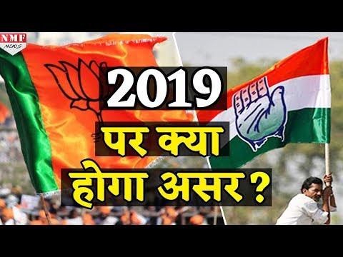 देखिए Karnataka Election के Result का क्या होगा 2019 के Loksabha Election पर असर?