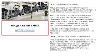Автопром України обвалився на 28%. Який транспорт випускали у лютому - 27/03/2020 13:36