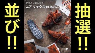 【超並び‼︎】air max mars /air jordan / エア マックス/エア ジョーダン/ 【スニーカー研究】