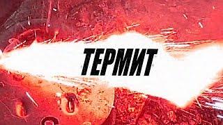Ништяк# Термит в домашних условиях