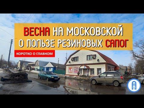 Весна на Московской. О пользе резиновых сапог. Нижний Ломов.