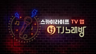 skylife TJ노래방 OPEN & TJ블.투…
