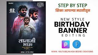 Birthday Banner Editing   Birthday Banner Editing 2020   Birthday banner Design in Picsart    screenshot 1