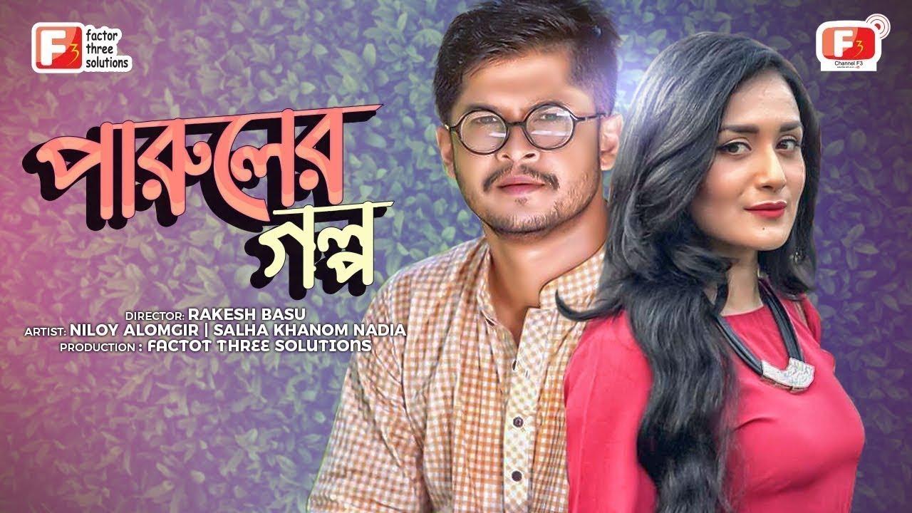 Download Paruler Golpo - পারুলের গল্প | Nadia Nodi | Niloy Alomgir | Bangla Natok 2018 | Channel F3
