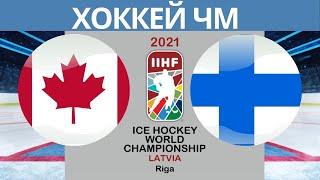 Хоккей Канада Финляндия Чемпионат мира по хоккею 2021 в Риге период 1