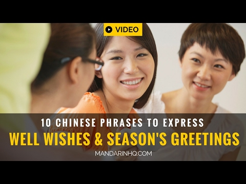 10 chinese phrases to express well free jiejiari wenhou ecards download the audio a pdf transcript for this video here httpsmandarinhqp10 learn 10 chinese m4hsunfo