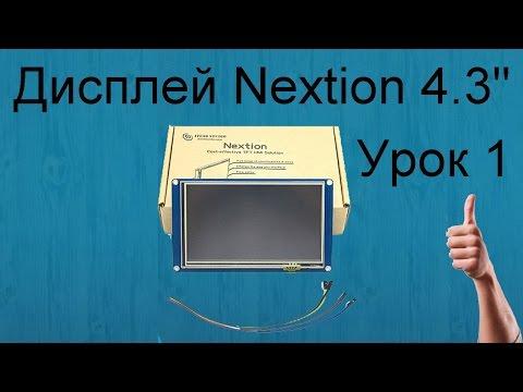 """Урок 1. Дисплей Nextion 4,3"""" обзор и первое знакомство с Nextion Editor"""