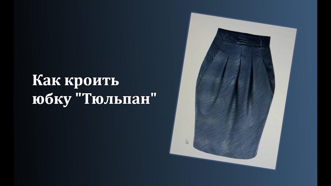8d5bb750de0 Как кроить юбку