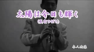 美空ひばり 太陽は今日も輝く(カラオケ) 東京タワー C/W 作詞=野村俊...