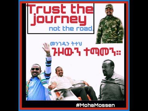 Ethiopia – መንገዱን ትተህ ጉዞውን ተማመን