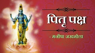 Gambar cover पितृ पक्ष 2019 | Some Important fact about Pitra Paksh