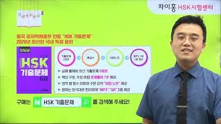 [HSK 6급] 쓰기영역 기출문제 쪽집게 특강
