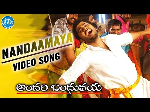 Andari Bandhuvaya Movie - Nandaamaya Video...