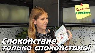 Анна Быкова: Секреты спокойствия ленивой мамы - обзор на книгу