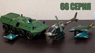 Машинки мультфильм - Мир машинок - 66 серия:  Военная техника. Бронетранспортер, самолет, вертолет.