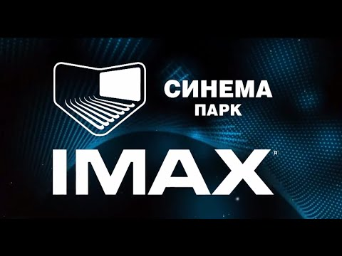 VIP-залы Сети кинотеатров СИНЕМА ПАРК