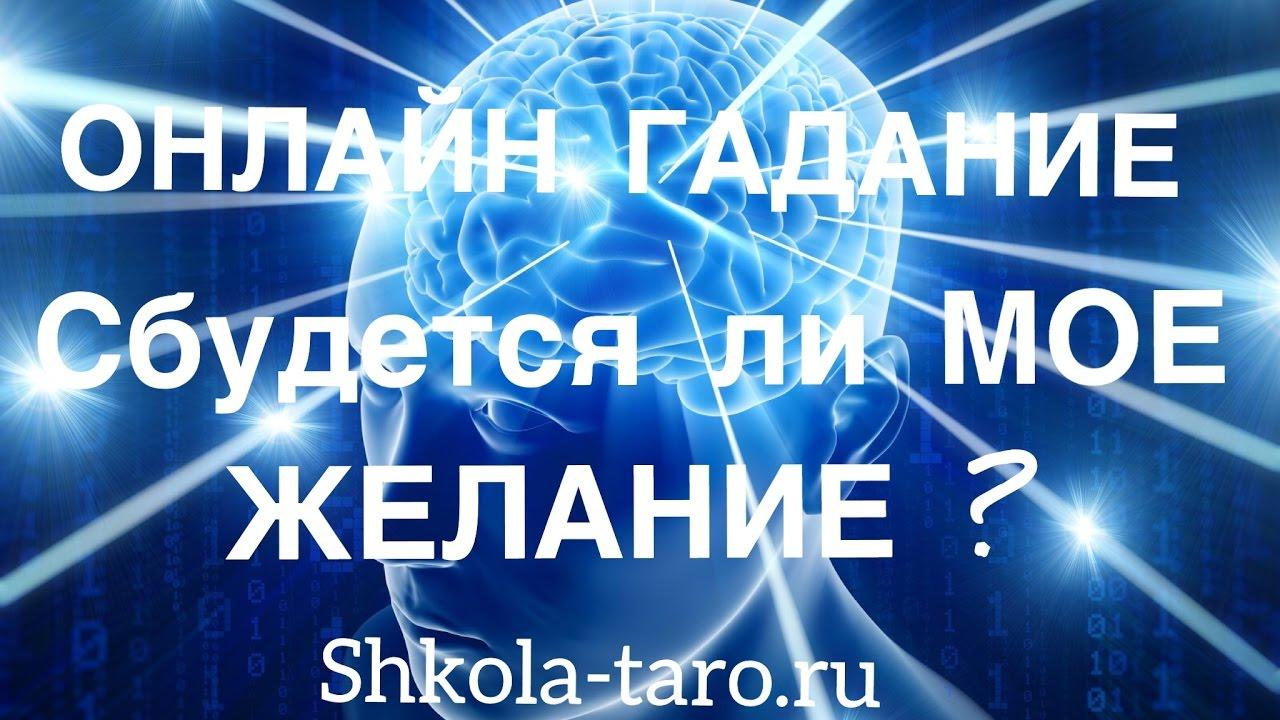 Гадание на желание онлайн таро бесплатно обучение картам таро онлайн бесплатно