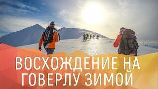Восхождение на Говерлу (2061 метр) зимой(, 2016-02-21T16:55:26.000Z)