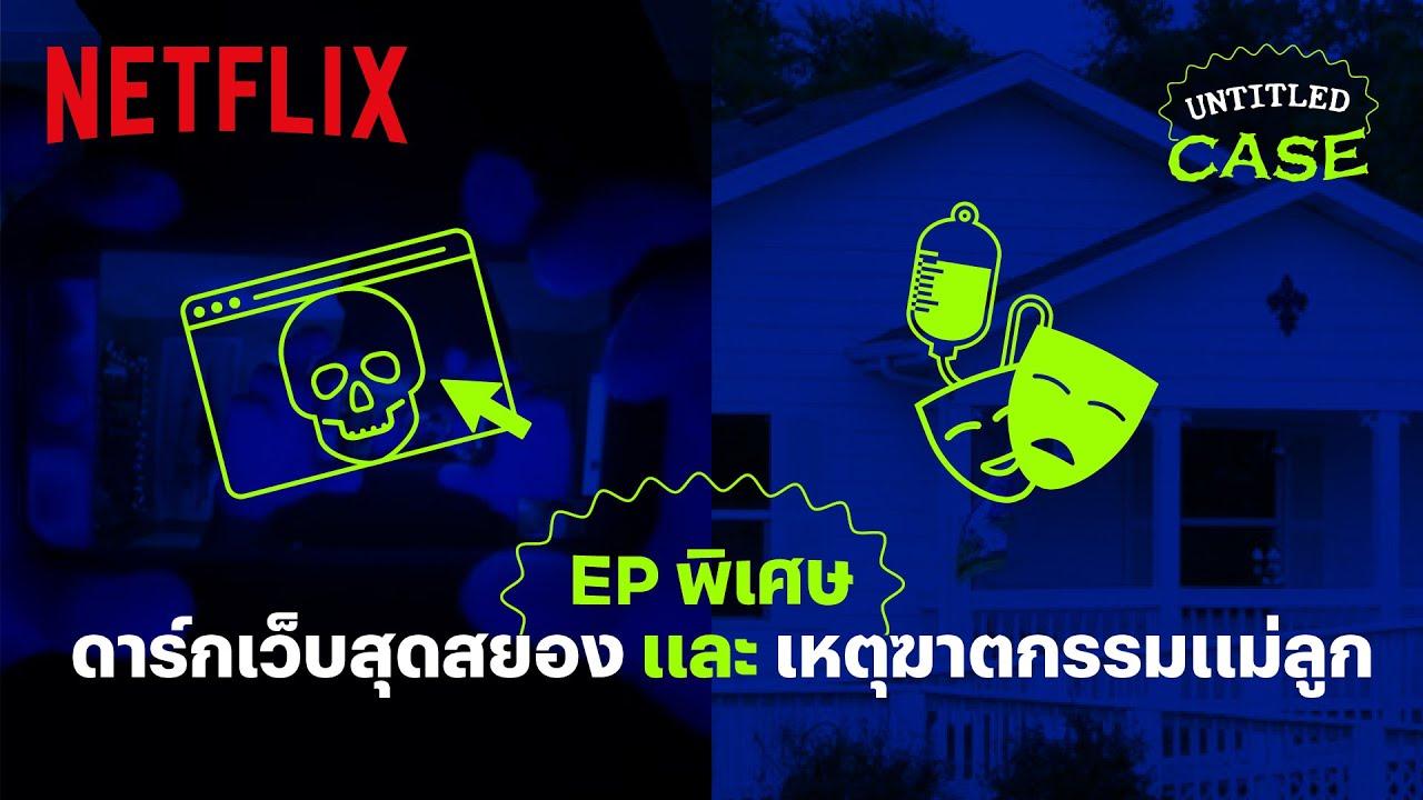 'ยช-ธัญ' Untitled Case คดีฆาตกรรม เคสประหลาด เรื่องลี้ลับจากหนัง-ซีรีส์ | Netflix