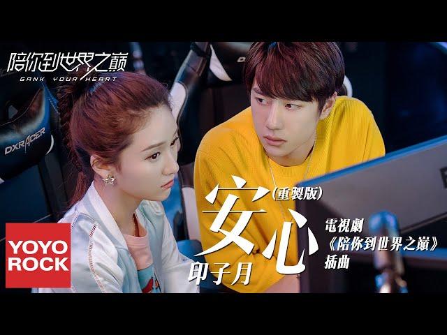 印子月《安心》【陪你到世界之巔 Gank Your Heart OST電視劇插曲】官方動態歌詞MV (無損高音質)