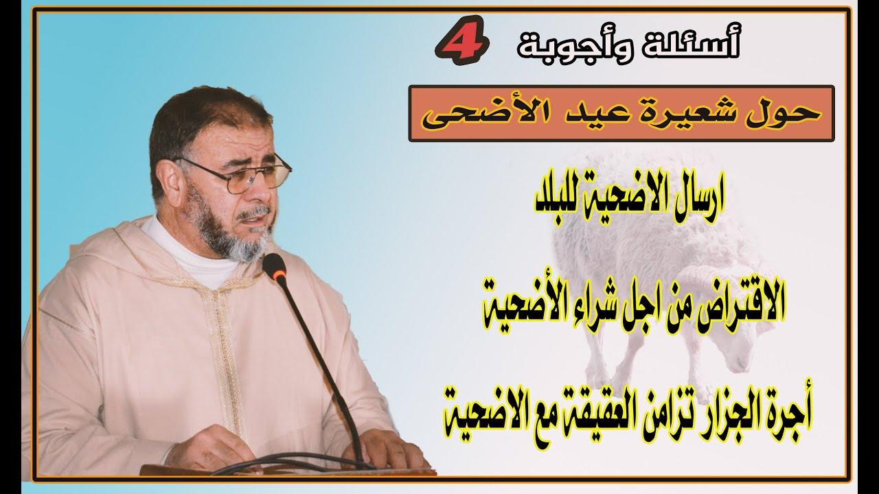 الشيخ عبد الله نهاري:اسئلة عيد الاضحى 4