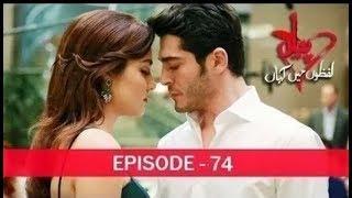 Pyar lafzon mein kahan episode 74& 73