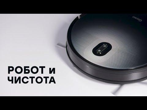 Робот-пылесос с функцией влажной уборки! Обзор Genio Deluxe 480