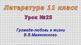 Литература 11 класс (Урок№25 - Громада-любовь в жизни В.В.Маяковского.)