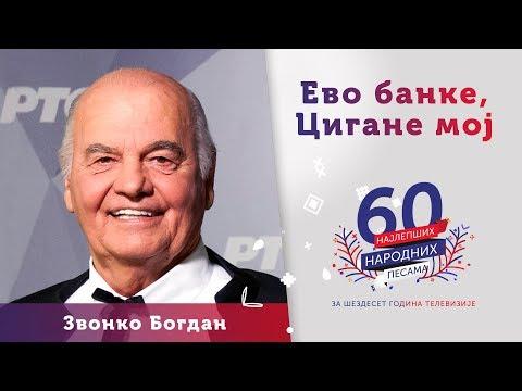 EVO BANKE, CIGANE MOJ - Zvonko Bogdan