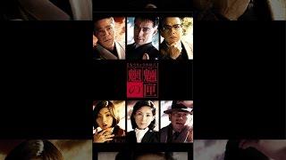 昭和27年、東京。美少女連続殺人事件が世間を騒がせていた。引退した元...