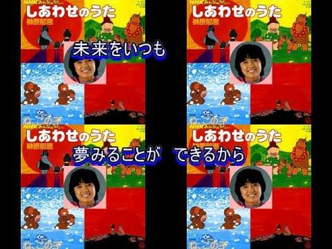 榊原郁恵: ♪しあわせのうた「NHKみんなのうた」 歌:beni9jyaku(紅孔雀)