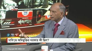 ঢাবি'তে অধিভুক্তির দরকার কী ছিল? || রাজকাহন || Rajkahon 1|| DBC NEWS 22/01/18