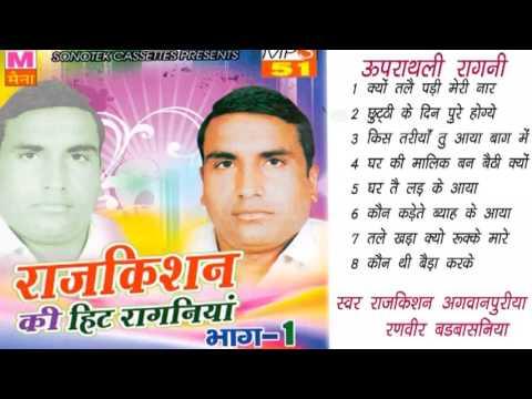 Rajkishan Ki Hit Ragniya Bhag 1 || राजकिशन की हिट रागनियाँ  || Haryanvi  Ragni