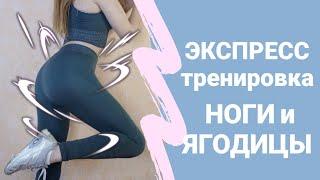 ЭКСПРЕСС тренировка НОГИ И ЯГОДИЦЫ для похудения