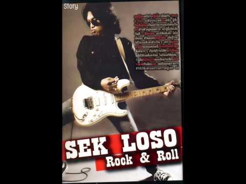 เส้นทางชีวิต เสก โลโซ อัลบั้ม Rock & Roll