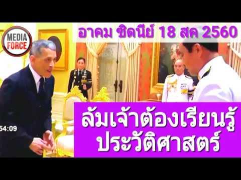 ฟังซ้ำ! อาคม ซิดนีย์ ประวัติศาสตร์การเมืองไทย ทำไมรัฐไทยไม่อยากให้ ปชช รู้!! 18 สค 2560