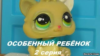 LPS: ОСОБЕННЫЙ РЕБЕНОК 2 серия