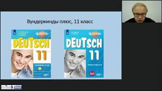 Подходы к планированию, структуре и проведению урока немецкого языка(УМК«Вундеркинды Плюс»10 -11)