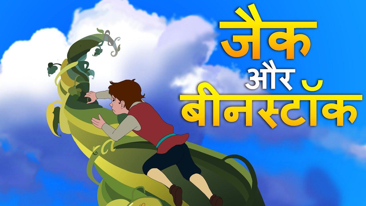 Jack aur Beanstalk Animated Hindi Moral Stories For kids- cartoon for  children- Hindi Fairy tales