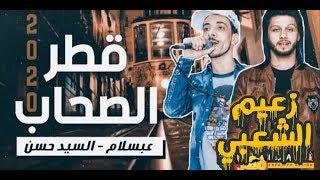موال قطر الصحاب || عبسلام والسيد حسن || شغل العيد جديد وحصري 2020