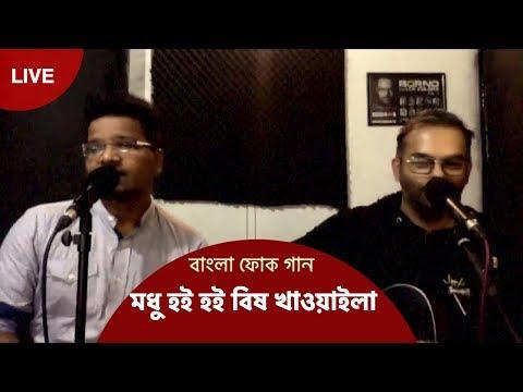 Modhu hoi hoi bish khawaila | Jobaer Shawon | চট্টগ্রামের বিখ্যাত গান