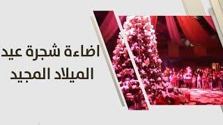 اضاءة شجرة عيد الميلاد المجيد في مركز الملك الحسين بن طلال للمؤتمرات