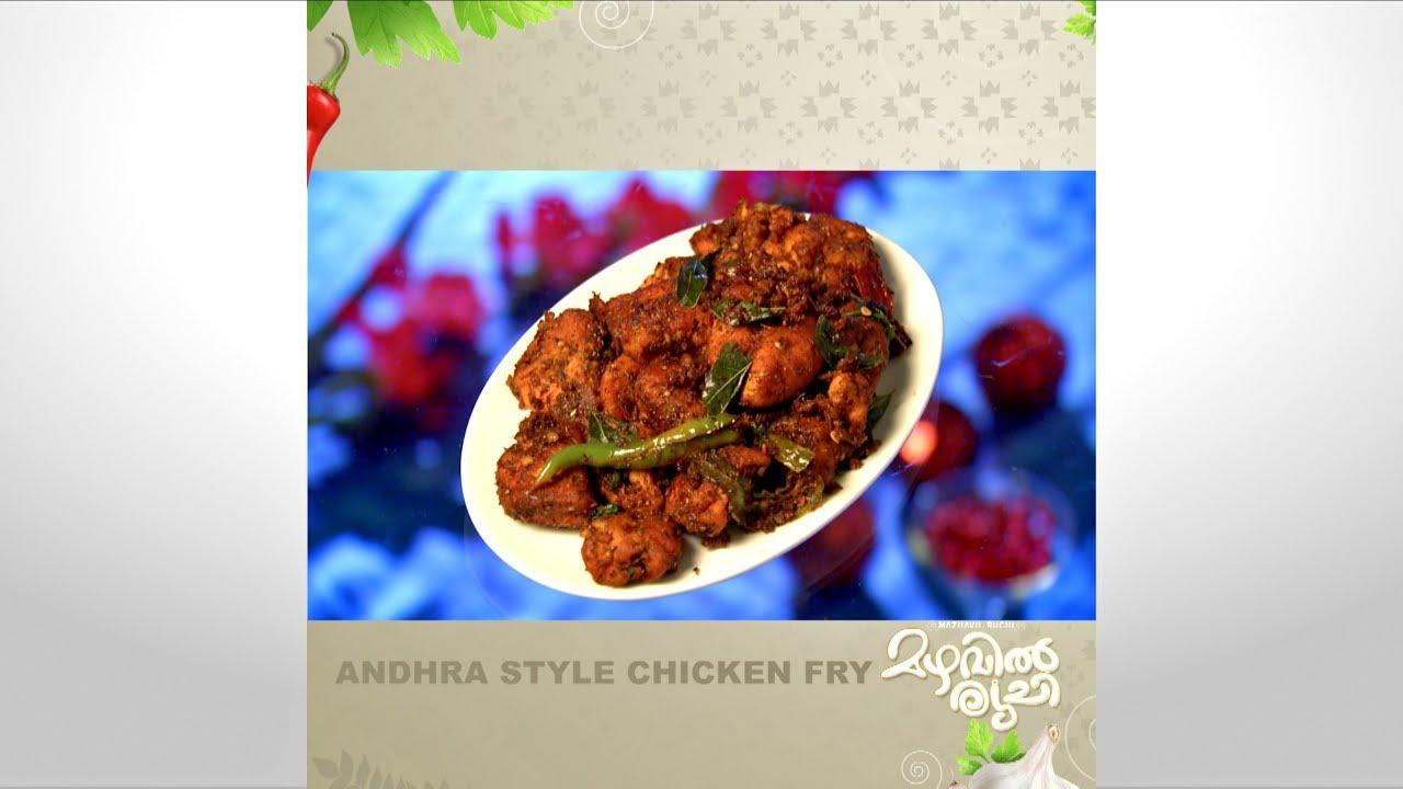 Mazhavil Ruchi I Andhra Style Chicken Fry I Mazhavil Manorama