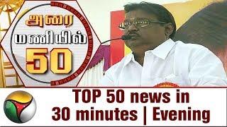TOP 50 news in 30 minutes | Evening 30-09-2017 Puthiya Thalaimurai TV News