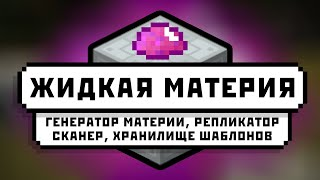 Industrial Craft 2: Жидкая материя | Генератор материи, Репликатор, Хранилище шаблонов, Сканер