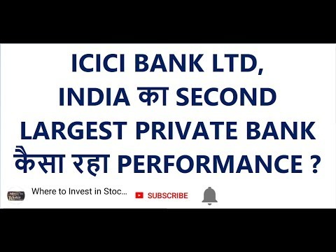 ICICI BANK LTD, INDIA का SECOND LARGEST PRIVATE BANK कैसा रहा PERFORMANCE ?