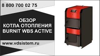 Обзор полуавтоматического котла отопления BURNIT WBS Active 25 кВт от www.vdsistem.ru