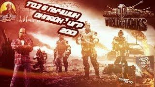 Top 6 Лучших онлайн-игр 2013 года